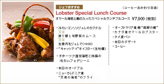 Live Lobster Special Lunch Course